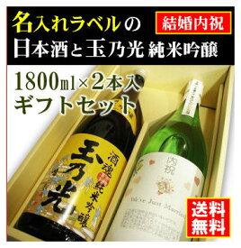 【結婚内祝】名入れラベルのお酒♪日本酒1800ml2本入セット「山吹色の長期熟成純米生もと」と「玉乃光 純米吟醸 酒魂」オリジナルラベル