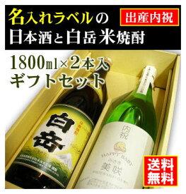 【出産内祝】名入れラベルのお酒♪日本酒・米焼酎1800ml2本入セット「山吹色の長期熟成純米生もと」と「白岳 米焼酎」オリジナルラベル