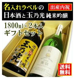 【出産内祝】名入れラベルのお酒♪日本酒1800ml2本入セット「山吹色の長期熟成純米生もと」と「玉乃光 純米吟醸 酒魂」オリジナルラベル