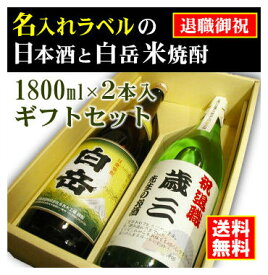 【退職御祝】名入れラベルのお酒♪日本酒・米焼酎1800ml2本入セット「山吹色の長期熟成純米生もと」と「白岳 米焼酎」オリジナルラベル