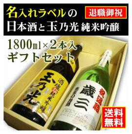 【退職御祝】名入れラベルのお酒♪日本酒1800ml2本入セット「山吹色の長期熟成純米生もと」と「玉乃光 純米吟醸 酒魂」オリジナルラベル
