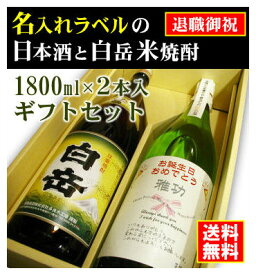 【お誕生日御祝】名入れラベルのお酒♪日本酒・米焼酎1800ml2本入セット「山吹色の長期熟成純米生もと」と「白岳 米焼酎」オリジナルラベル