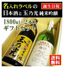 【お誕生日御祝】名入れラベルのお酒♪日本酒1800ml2本入セット「山吹色の長期熟成純米生もと」と「玉乃光 純米吟醸 酒魂」オリジナルラベル