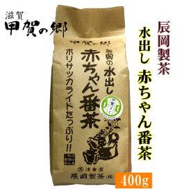 辰岡製茶の赤ちゃん番茶 水出し番茶 400g【甲賀・土山】