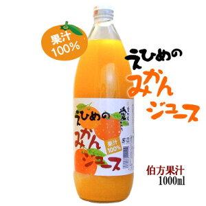 えひめのみかんジュース1L瓶 伯方果汁(株)愛媛ミカンジュース果汁100% 1000ml 1本