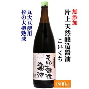 片上 天然醸造しょうゆ 濃い口 1800ml国産丸大豆醤油奈良 片上天然醸造醤油1.8Lこいくちしょうゆ