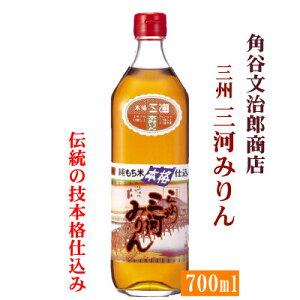 三河みりん 700ml【愛知】角谷文治郎商店 三州本みりん 本格味醂 三河純本味りん