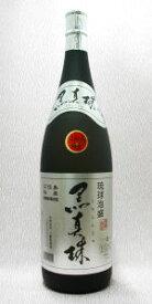 黒真珠 泡盛43度 1800ml【沖縄県】石垣島 (有)八重泉酒造