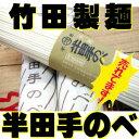 徳島竹田製麺半田手のべ素麺125g 40束入 5kg