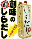 創味しらだし濃厚かつおだし1800ml(1.8L)京都創味食品工業(株)