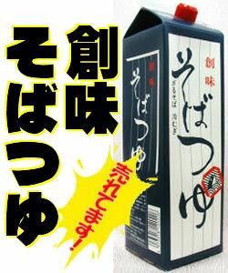 創味そばつゆ1800ml(1.8L)京都創味食品工業(株)