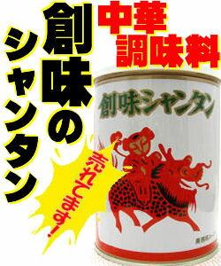 創味 シャンタン 1kg缶 中華料理調味料京都創味食品工業(株)