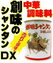 創味 シャンタン デラックス 1kg缶DX 中華料理調味料京都創味食品工業(株)