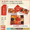 「和洋中」京都しょうざんのおせち料理セット 三段重 約3人前 冷凍