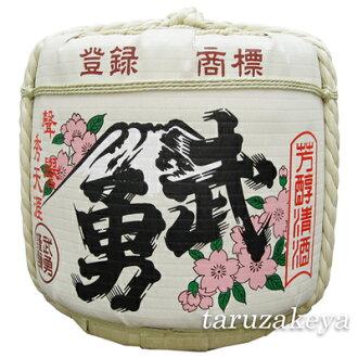 Decoration barrel [bravery] 1 to barrel (display barrel) Japanese Decorative barrel