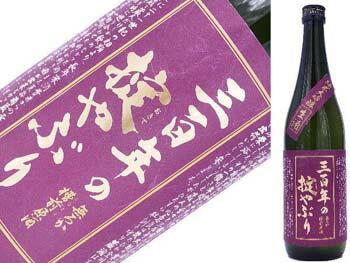 霞城壽 三百年の掟やぶり 純米大吟醸無濾過槽前原酒(720ml)