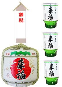 来福・飾り樽3点セット(2斗樽)+来福純米カップ×30本