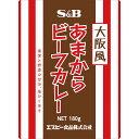 大阪風あまからビーフカレー180g【SB/S&B/エスビー/楽天/通販/業務用/カレー】【05P09Jul16】