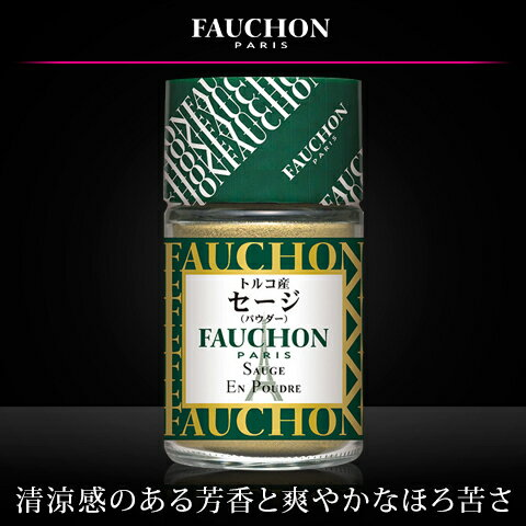 ■FAUCHON セージ(パウダー) トルコ産 21g[Sage]【フォション/フォーション/スパイス/香辛料/調味料/サルビア/エスビー/楽天/通販】【05P09Jul16】