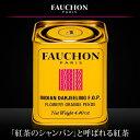 ■FAUCHON紅茶ダージリン(缶入り) 125g 【フォション/フォーション/エスビー/楽天/通販】【05P09Jul16】