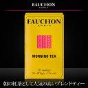 ■FAUCHON紅茶モーニング(ティーバッグ) 20袋 【フォション/フォーション/エスビー/楽天/通販】【05P09Jul16】