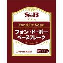 ■S&B フォン・ド・ボーベースフレーク 300g【お徳用/業務用フォンドボー/エスビー/楽天/通販】【05P09Jul16】