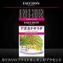 FAUCHON シーズニングアボカドサラダ 5.4g【フォション/フォーション/サラダ/調味料/スパイス/香辛料/S&B/エスビー…