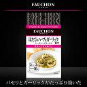 ■FAUCHONシーズニング ほたてのハーブ&ガーリック焼き3.4g【フォション フォーション シーズニング オードブル ほ…