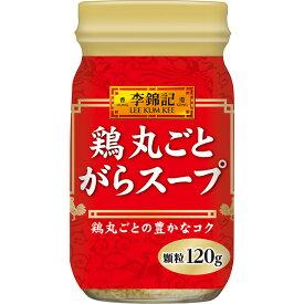 李錦記 鶏丸ごとがらスープ(ボトル)120g【リキンキ/だし/ブイヨン/中華スープ/エスビー/楽天/通販】【05P09Jul16】