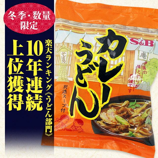 ■S&B カレーうどん(30食入り)【エスビー/楽天/通販】【05P09Jul16】
