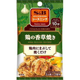 S&Bシーズニング 鶏の香草焼き20g【SB/S&B/エスビー/チキン/ハーブ/簡便/楽天/通販】【05P09Jul16】