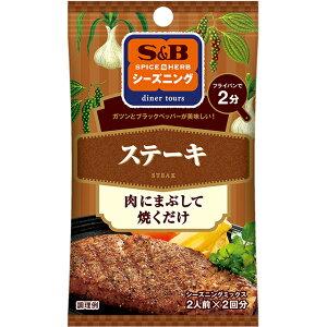 S&Bシーズニング ステーキ9g【SB/S&B/牛肉/肉/ビーフ/簡便/エスビー/楽天/通販】【05P09Jul16】