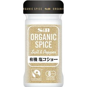 ORGANIC SPICE 有機塩コショー44g【オーガニック/香辛料/調味料/エスビー/楽天/通販】【05P09Jul16】