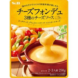 チーズフォンデュ 3種のチーズソース250g【レトルト/SB/S&B/エスビー/楽天/通販】