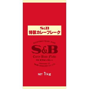 SB特製カレーフレークA‐1 1kg【業務用/sb/SB/S&B/エスビー/楽天/通販】