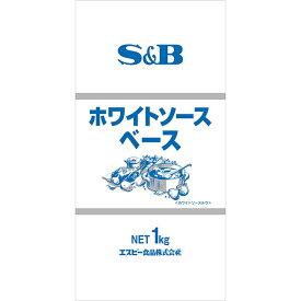 SB ホワイトソースベース1kg【業務用/ベシャメル/シチュー/簡単/大容量/sb/SB/S&B/エスビー/楽天/通販】