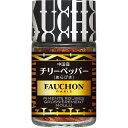 FAUCHON チリーペッパー(あらびき)14g【赤唐辛子/カイエンペッパー/フォション/フォーション/香辛料/調味料/スパイ…