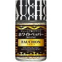 FAUCHON サラワクホワイトペッパー(あらびき)30g【フォション/フォーション/調味料/香辛料/白胡椒/白コショウ/白こ…