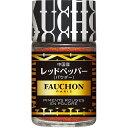 FAUCHON レッドペッパー(パウダー)26g【フォション/フォーション/香辛料/調味料/スパイス/赤唐辛子/sb/SB/s&b/SB/S…