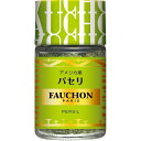 FAUCHON パセリ 5g【フォション/フォーション/香辛料/調味料/ハーブ/アメリカ産/sb/SB/s&b/SB/S&B/エスビー/楽天/…