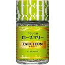 FAUCHON ローズマリー 9g【フォション/フォーション/香辛料/調味料/ハーブ/フランス産/まんねんろう/マンネンロウ/ …