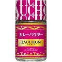 FAUCHON カレーパウダー 27g【フォション/フォーション/香辛料/調味料/香辛料/ブレンドスパイス/カレー粉/sb/SB/s&b…