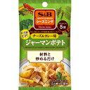 SPICE&HERBシーズニング ジャーマンポテトチーズ&カレー味 14g【じゃがいも/野菜/チーズ/カレー風味/シーズニング/…