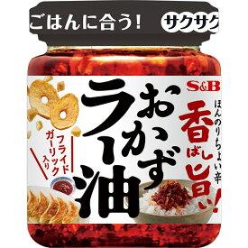 香ばし旨い!おかずラー油 110g【SB/S&B/エスビー/食べるラー油/具入り/楽天/通販】【10P08Feb15】