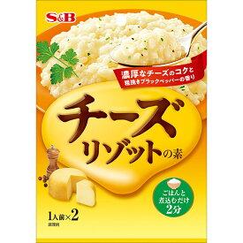 チーズリゾットの素 22g(11g×2袋)【リゾット/チーズ/簡便/SB/S&B/エスビー/楽天/通販】【05P09Jul16】