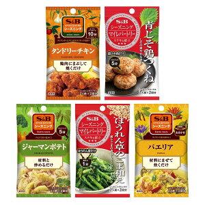【おまとめセット】お弁当に便利なシーズニング5種類【調味料/簡便/S&B/S&B/SB/SB/エスビー/楽天/通販】