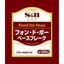 ■S&Bフォン・ド・ボーベースフレーク 300g【だし/コク/旨み/お徳用/業務用/フォンドボー/SB/sb/S&B/s&b/エスビー/…