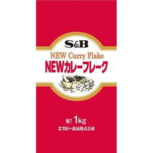 NEWカレーフレーク1kg【カレーフレーク/業務用/SB/S&B/エスビー/楽天/通販】【05P09Jul16】