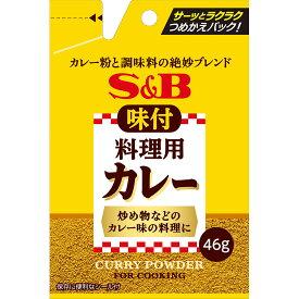 袋入り味付料理用カレー46g【カレー/調味料/顆粒/SB/S&B/エスビー/楽天/通販】