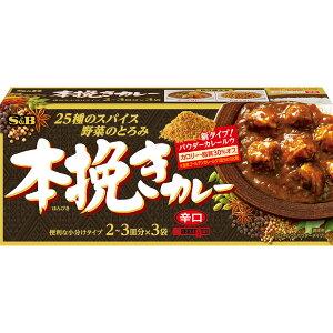 本挽きカレー 辛口97.5g【小麦粉不使用/カレーフレーク/ルウ/調味料/SB/S&B/エスビー/楽天/通販】